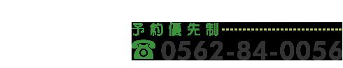 【いしはま接骨院】半田・東浦・刈谷エリアで評判の整体 お問い合わせ
