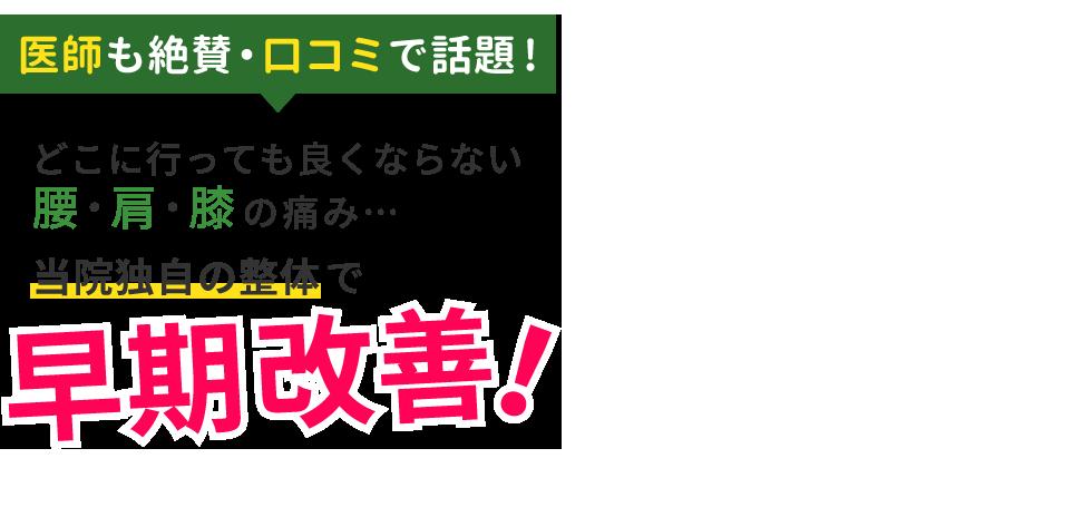 【いしはま接骨院】半田・東浦・刈谷エリアで評判の整体 メインイメージ
