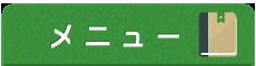【いしはま接骨院】半田・東浦・刈谷エリアで評判の整体 メニュー・料金